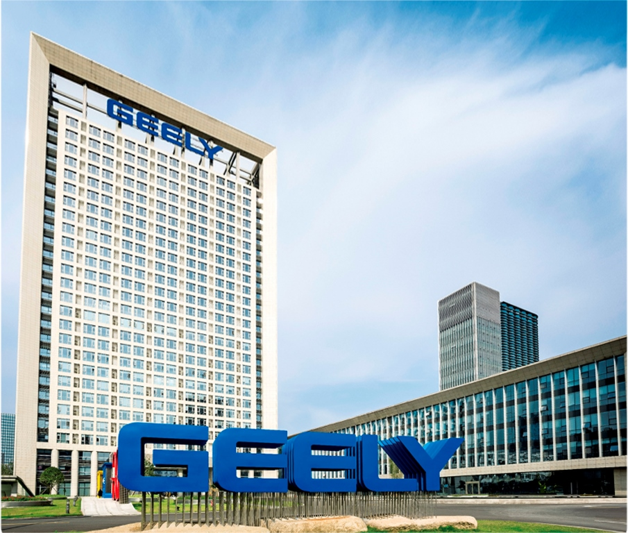 Geely Holding Group - Брянскзапчасть